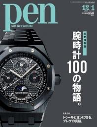 腕時計100の物語