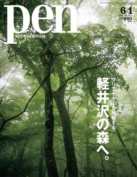 軽井沢の森へ。
