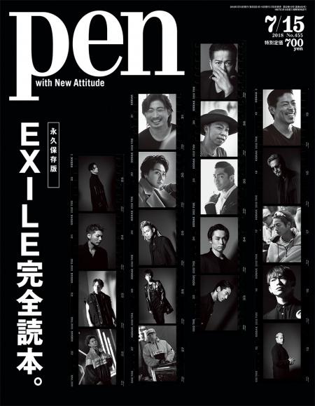 EXILE完全読本。