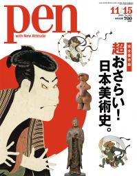 超おさらい!日本美術史。
