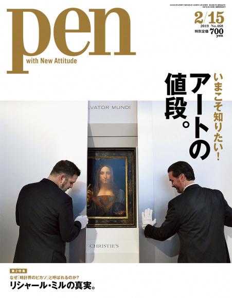 アートの値段。