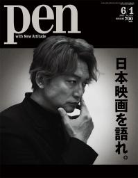 日本映画を語れ。