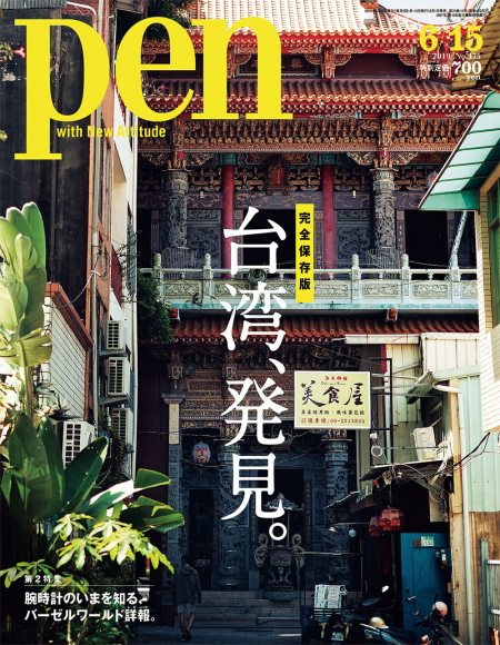 台湾、発見。
