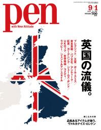 英国の流儀。