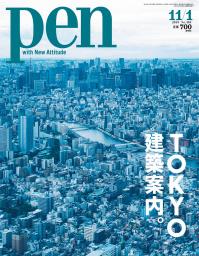 TOKYO建築案内。
