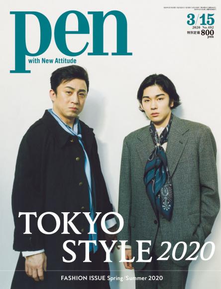 TOKYO STYLE 2020