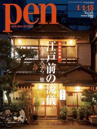江戸前の流儀。うなぎ/天ぷら/鮨