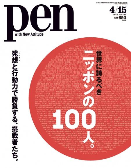 世界に誇るべき ニッポンの100人。