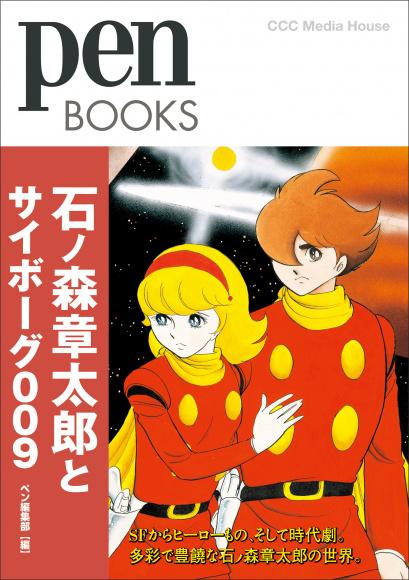 石ノ森章太郎とサイボーグ009