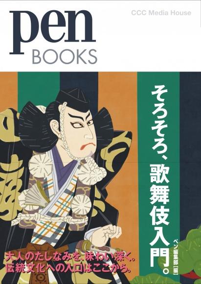 そろそろ、歌舞伎入門。