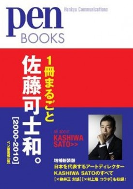 1冊まるごと佐藤可士和。[2000-2010]
