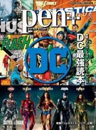 DC最強読本。