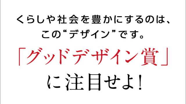 「グッドデザイン賞」に注目せよ!