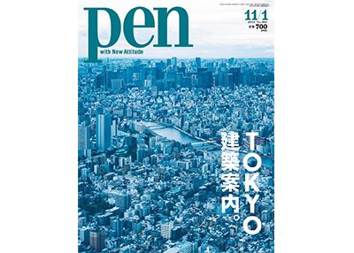 これぞ決定版、東京の最新建築案内が登場!「TOKYO建築案内。」