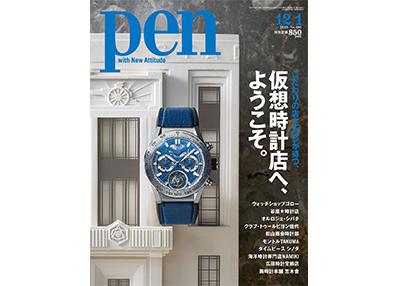 あなたはどのお店を覗きますか? Pen 12/1号『こだわりの店主たちが待つ、仮想時計店へ、ようこそ。』