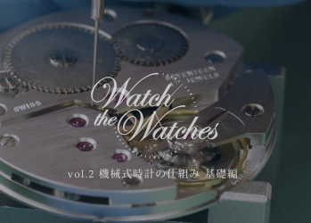 【Watch the Watches Vol.2】機械式時計の仕組み 基礎編