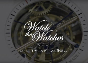 【Watch the Watches Vol.4】機械式時計の仕組み トゥールビヨン編