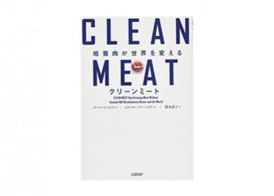 肉を培養すると肉ができる⁉ 世界の起業家が投資する新技術。