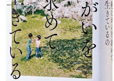 """""""平成""""生まれの若者たちを描く朝井リョウの最新作。"""