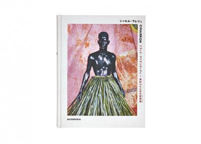 フランス人写真家・シャルル・フレジェ が捉えた、ペルーやハイチで仮装する踊り子の姿。