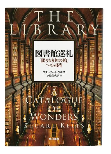 中世の修道院図書館から映画『インターステラー』に登場するものまで、古今東西の図書館の魅力。