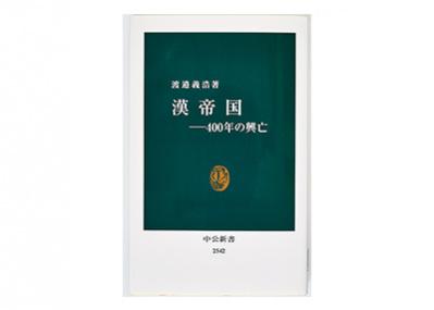 中国最長の統一帝国は、儒教で国を統制した。