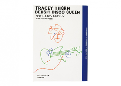 あのトレイシー・ソーンがパンク以降の英国音楽を証言する、ネオアコ世代必読の書。