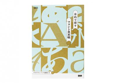翻訳小説や和菓子のロゴ……、ぴったりの書体がすぐ見つかる。