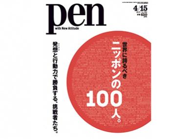 次号特集「世界に誇るべきニッポンの100人。」は、4月1日(水)発売です!