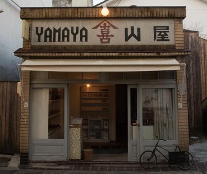 三谷龍二さんの店「10cm」が、金沢へと遊びにやってきました。