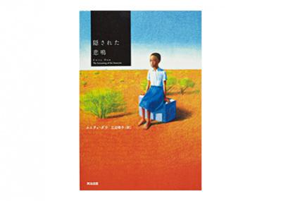 ボツワナの儀礼殺人を題材に、大臣が書いたサスペンス小説。