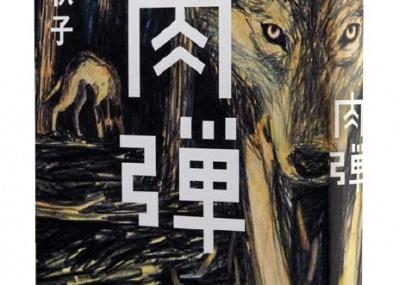 北海道で生きる作家が描く、自然の中で覚醒する生存本能。