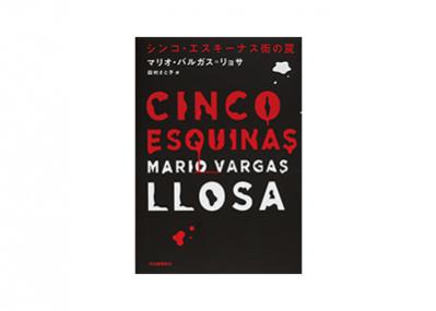 ペルー社会の闇をえぐり出す、ノーベル賞作家の最新作。