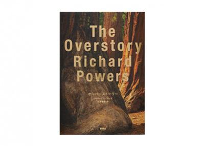 人類と木との関係を壮大に描く、リチャード・パワーズによるピュリツァー賞受賞作。