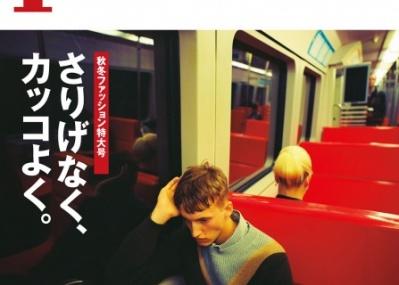次号のPen 秋冬ファッション特集「さりげなく、カッコよく。」は明日、9月1日(火)発売です!