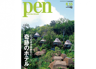 サプライズこそ、旅の醍醐味。 絶景から美食まで、Pen最新号「奇跡のホテル」8月1日発売!