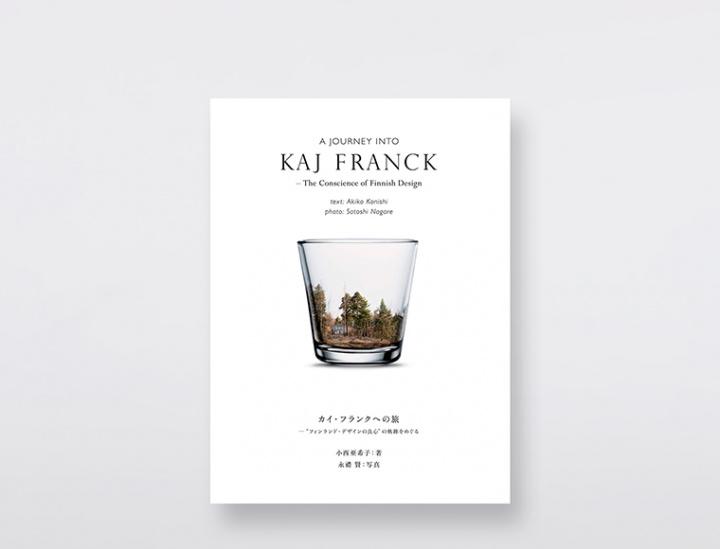"""""""フィンランドデザインの良心""""と称されるデザイナー、カイ・フランクを知る充実の書籍が登場しました。"""