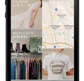 服好きトラベラーは知っておきたい、グローバルトラベルアプリ「ファーフェッチ ディスカバー」。