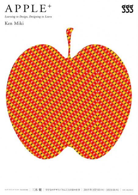 第18回亀倉雄策賞受賞、三木健展 『りんごデザイン研究所』が本日よりスタートです。