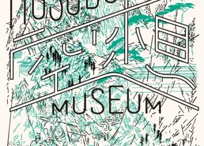 未来に残したいモノってなんだろう?「MUSUBU SHIGA 空想 MUSEUM - 近江のかたちを明日につなぐ-」開催中。