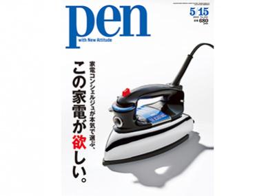 連載でお馴染み、家電コンシェルジュのイチ押しが勢ぞろい! Pen 5/1号「家電コンシェルジュが本気で選ぶ、この家電が欲しい。」発売中です。
