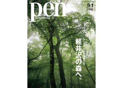 日本を代表する避暑地であり、クリエイターを魅了する特別な場所、軽井沢の魅力に迫ります。Pen 6/1号「クリエイターを触発する、軽井沢の森へ。」発売中です。