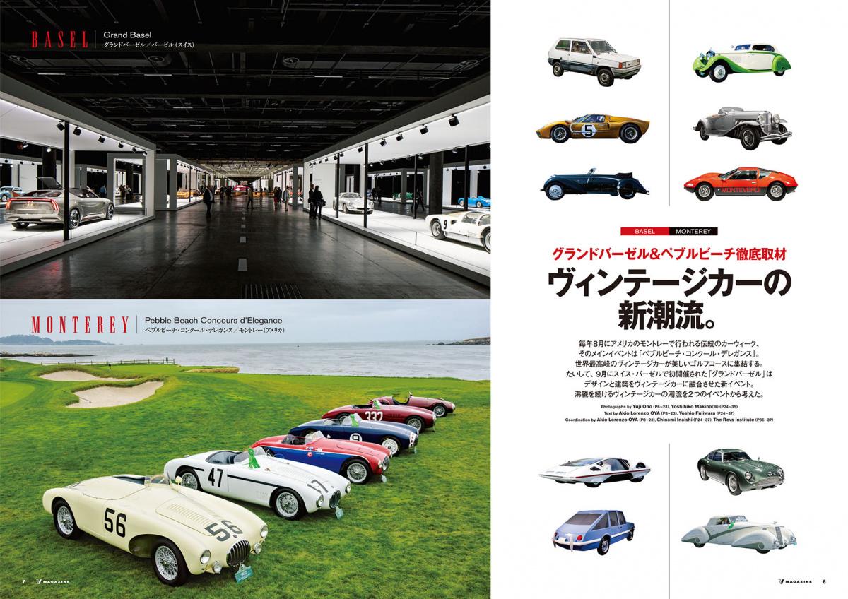 古いクルマを楽しむ新感覚の雑誌『Vマガジン』が、12月13日(木)より全国のコンビニ、書店で発売されます。