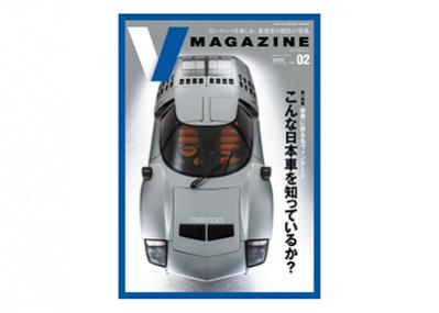 『Vマガジン』Vol.02「こんな日本車を知っているか?」