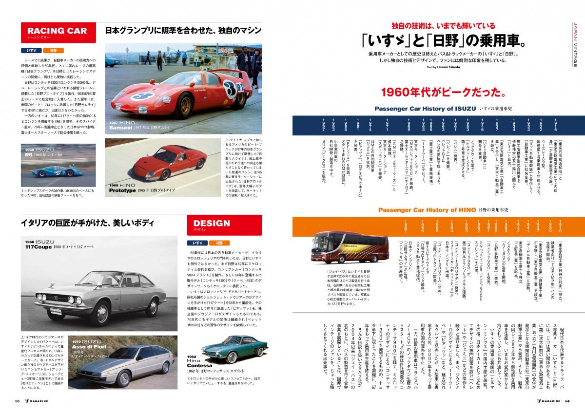 『Vマガジン』Vol.02は3月30日(土)発売。「こんな日本車を知っているか?」