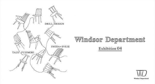 おなじみ「ウィンザーチェア」の魅力を検証!  3組のデザイナーが研究結果を発表します。