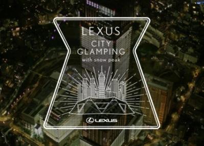 1月31日まで! 都心で味わうアウトドア、「LEXUS CITY GLAMPING」に応募しよう!