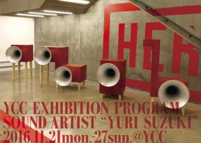 """子どものように音と触れ合う「YCC展示プログラム サウンド・アーティスト""""スズキユウリ""""」展へ。"""