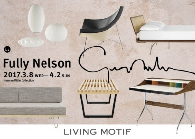 「Fully Nelson ジョージ・ネルソンと暮らす」で、ハーマンミラー社の敏腕ディレクター 「ジョージ・ネルソン」の才能を知る!