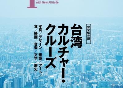 台湾カルチャーの最前線が詰まった、Pen+「台湾カルチャー・クルーズ」が発売されました!